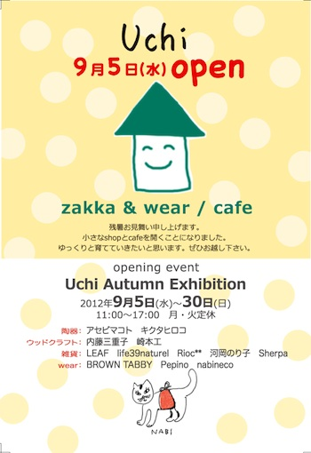 12-0819uchi01.jpg