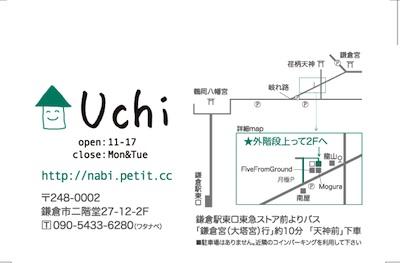 12-0819uchi02.jpg